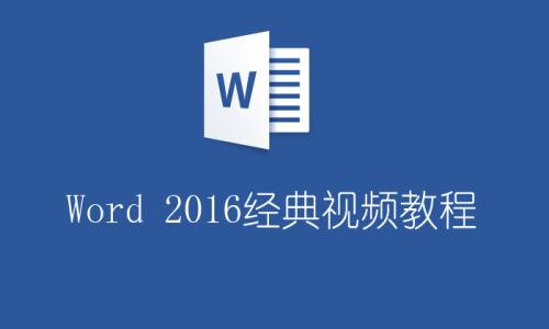 【曾贤志】Word2016视频教程(适用于10|13|16版)