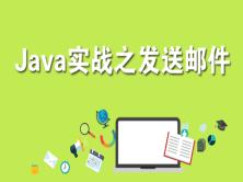 Java实战之发送邮件视频教程
