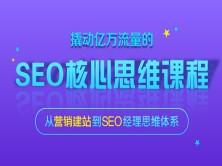 SEO实战技术核心视频课程(建站+SEO)