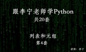 跟李宁老师学Python视频课程(4)—Python中的列表和元组