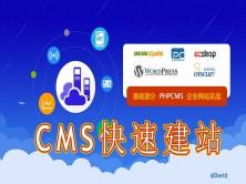 【橙味学院】织梦帝国PHPCMS快速建站课程