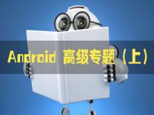 Android 高级专题(上)