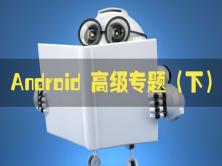Android 高级专题(下)