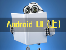 Android UI(上)