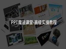 办公软件之PPT魔法课堂高级实操视频教程