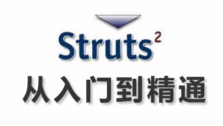 Struts2基础与提升视频教程