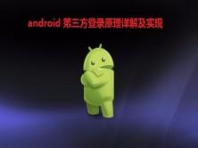 Android 第三方登录视频教程