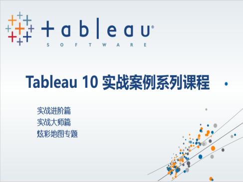 Tableau 10 实战案例系列视频课程专题