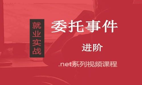 .NET委托事件视频教程