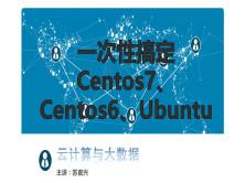 一次性学习Centos7、Centos6、Ubuntu