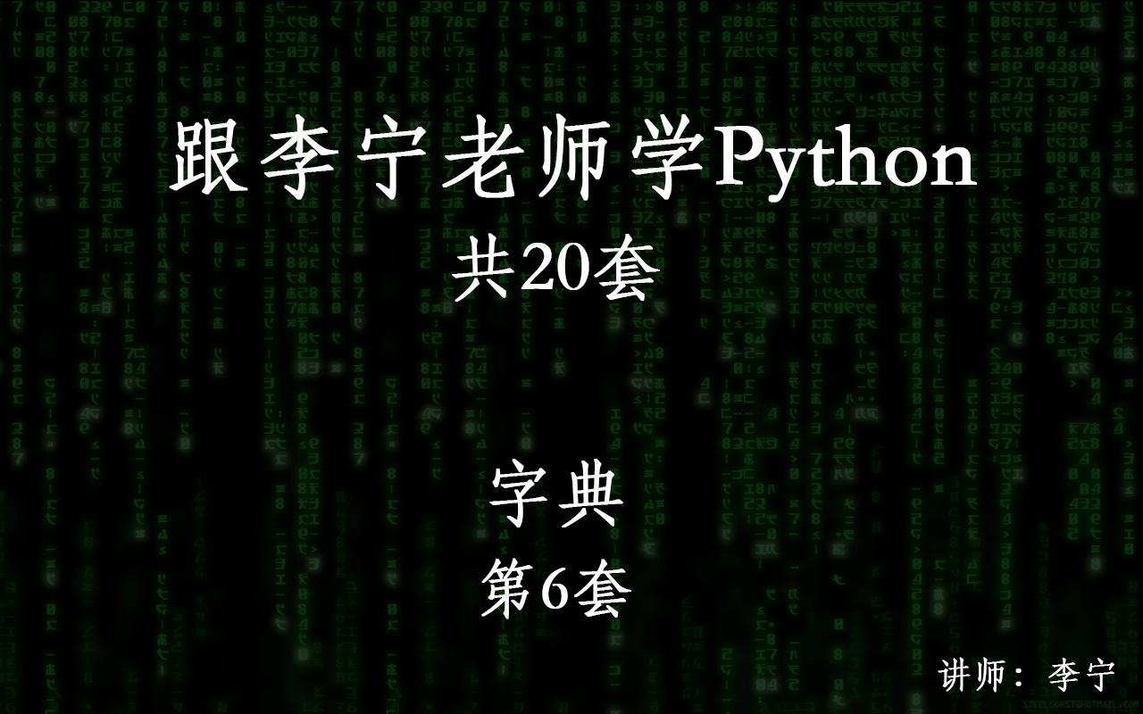 跟李宁老师学Python视频课程(6):Python字典