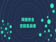 网络安全攻防实战课(入门篇)-复制