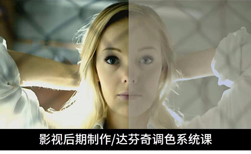 影视后期制作-达芬奇调色零基础系统视频教程