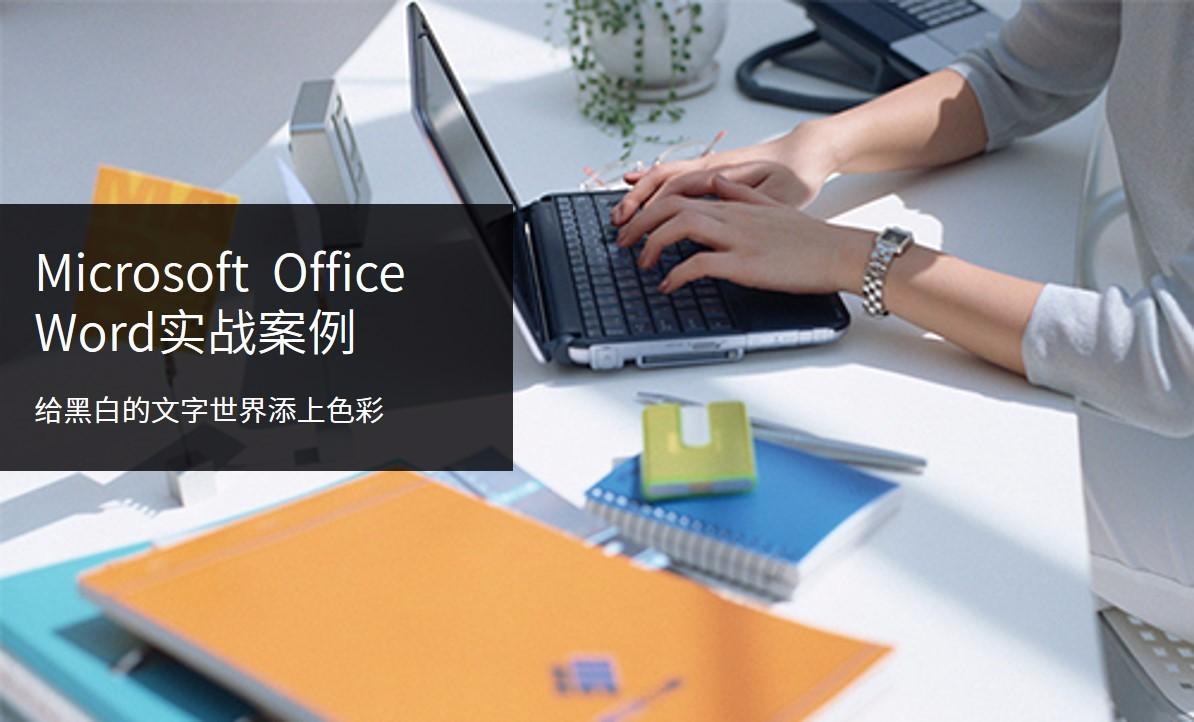 【Word视频教程】Office之Word实战案例详解视频课程