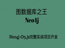 图数据库之王 Neo4j基础与提升视频教程(含Neo4j+D3.js完整实战项目开发)