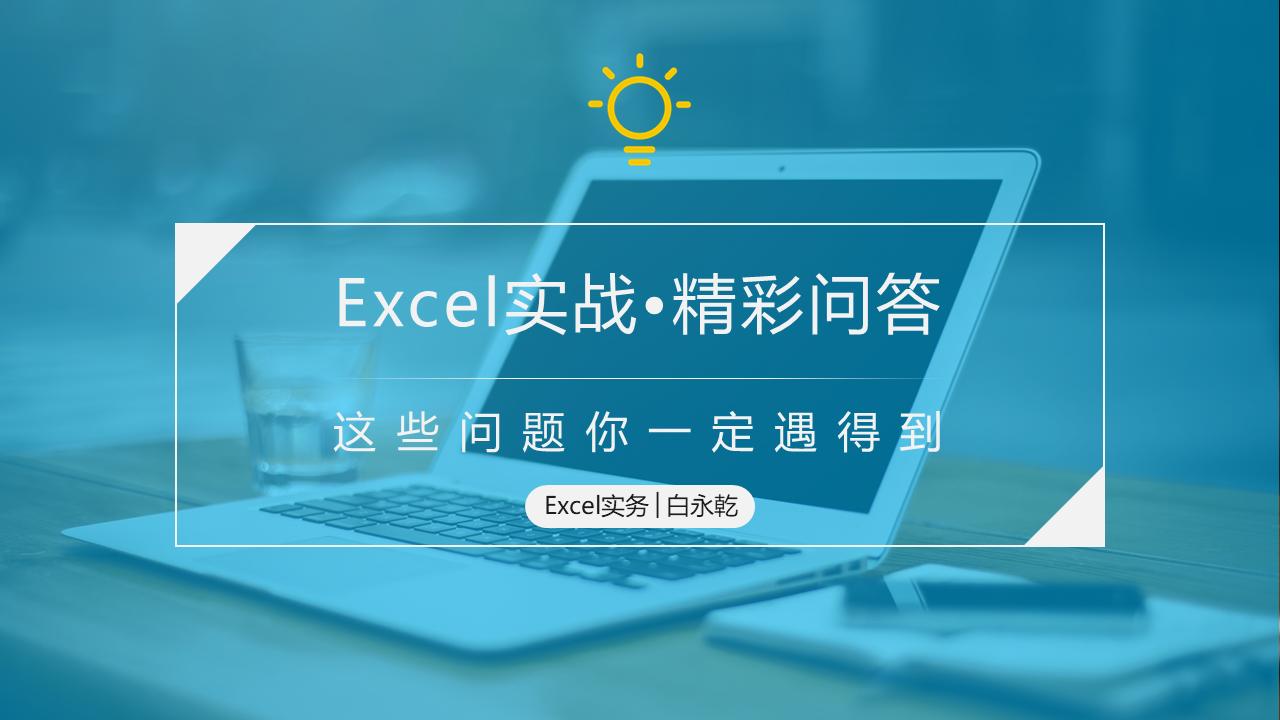 Excel精彩问题集锦视频课程