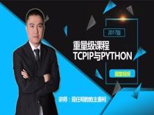 TCPIP2017与Python实现 重量级视频课程-讲师:现任明教教主秦柯