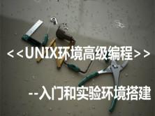 <UNIX环境高级编程>系列课程之入门和学习实验环境搭建