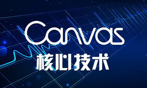 Canvas核心技术视频课程