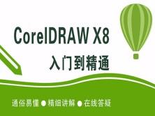 CorelDRAW X8基础与提升视频教程(**版)