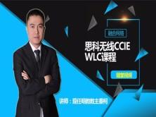 思科CCIE无线控制器WLC视频课程全集(融合网络)-讲师现任明教教主秦柯