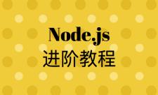 Node.js进阶教程系列专题