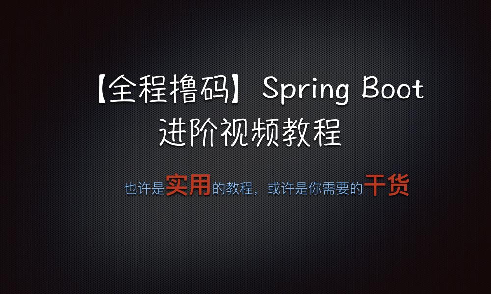 【SpringBoot】Spring Boot 进阶视频教程