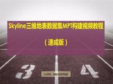 Skyline三维地表数据集MPT构建视频教程(GIS思维)