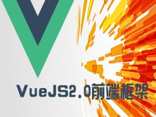 VueJS2.0前端开发系列视频课程