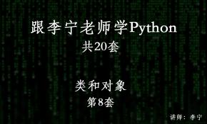 跟李宁老师学Python视频课程(8):类和对象