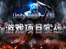 Unity3d人称游戏项目实战视频教程(内附配套学习资料)