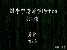 跟李宁老师学Python视频课程(9):异常