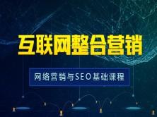 互聯網整合營銷-網絡營銷與SEO基礎課程(一)
