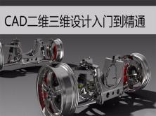CAD 2014二维三维建模渲染标注基础与提升视频教程