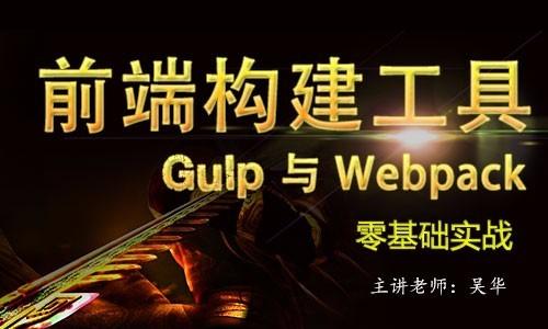 前端构建工具gulp与webpack零基础实战视频课程