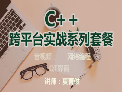 C++跨平台实战系列专题