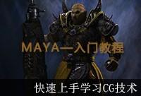 Maya入门视频教程