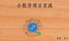 小程序App项目实战系列专题