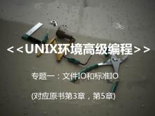 <UNIX环境高级编程> 系列课程之文件IO和标准IO视频课程