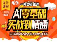 必学!【跟一夫学设计】0基础学全套AI 轻松学习illustrator基础技能视频教程