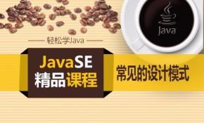 JavaSE之常见的设计模式视频课程