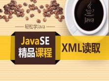 JavaSE之可扩展标记语言系列视频课程