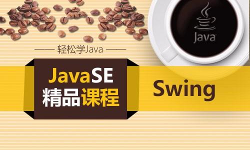 JavaSE之Swing系列视频课程