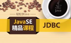 JavaSE之JDBC系列视频课程