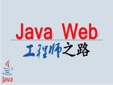 JSP/Servlet视频课程【JavaWeb案例+源代码】