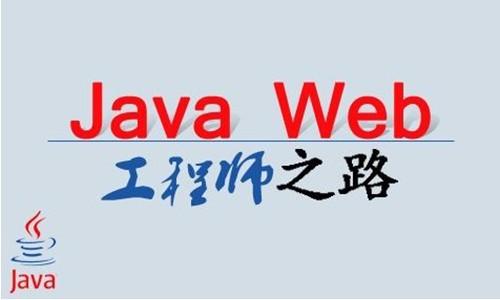 挑战万元高薪系列之JSP/Servlet视频课程【JavaWeb案例+源代码】