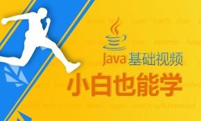小白也能学Java系列视频课程【Java基础课程】