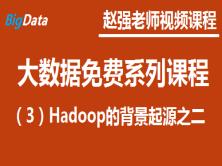 赵强老师:大数据免费系列视频课程之三:Hadoop的背景起源之二