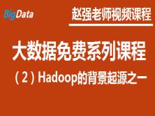 赵强老师:大数据免费系列视频课程之二:Hadoop的背景起源之一
