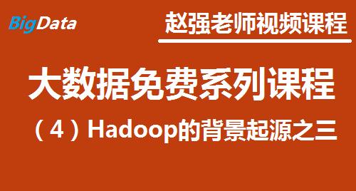 赵强老师:大数据免费系列视频课程之四:Hadoop的背景起源之三